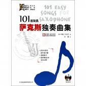 101首简易萨克斯独奏曲集(附光盘)——青少年管乐系列丛书