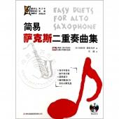 简易萨克斯二重奏曲集(附光盘)——青少年管乐系列丛书
