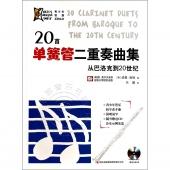 20首单簧管二重奏曲集:从巴洛克到20世纪(附光盘)——青少年管乐系列丛书