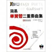 简易单簧管二重奏曲集(附光盘)——青少年管乐系列丛书