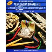 乐队总谱及教师用书2【原版引进】——管乐队标准化训练教程
