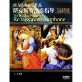 古代、中世纪及文艺复兴时期(公元前8世纪-公元16世纪)——西方经典音乐作品萨克斯管演奏指导