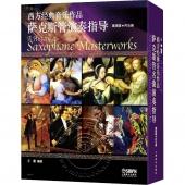 西方经典音乐作品萨克斯管演奏指导(套装版·共五册)