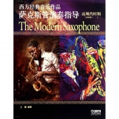 近现代时期(1900年- )——西方经典音乐作品萨克斯管演奏指导