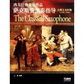古典主义时期(1750年-1820年)——西方经典音乐作品萨克斯管演奏指导