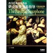 巴洛克时期(1600年-1750年)——西方经典音乐作品萨克斯管演奏指导