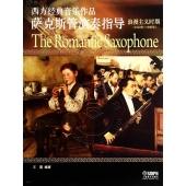 浪漫主义时期(1820年-1900年)——西方经典音乐作品萨克斯管演奏指导