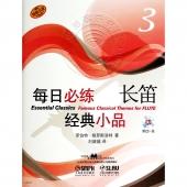 每日必练经典小品:长笛3【原版引进】(附1CD光盘)