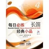 每日必练经典小品:长笛4【原版引进】(附1CD光盘)