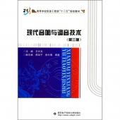 """现代音响与调音技术(第三版)——高等学校信息工程类""""十二五""""规划教材"""