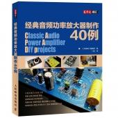 经典音频功率放大器制作40例
