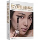 数字摄影基础教程(附光盘)——北京电影学院专业摄影教材【电子版请咨询】