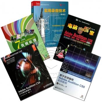 Adobe Audition CS6 录音学习套装(5本)