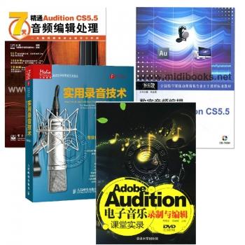 Audition CS5.5录音学习套装(4本)