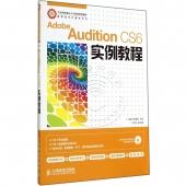 Adobe Audition CS6实例教程(附光盘)——高职高专计算机系列