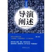 中国电视剧·导演阐述(第二卷)