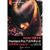 Adobe创意大学Premiere Pro产品专家认证标准教材(CS6修订版)