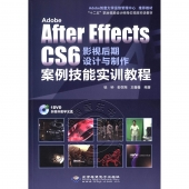 Adobe After Effects CS6 影视后期设计与制作案例技能实训教程(附DVD光盘)