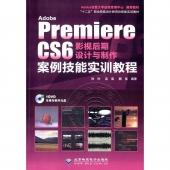 Adobe Premicre CS6影视后期设计与制作案例技能实训教程(附DVD光盘)