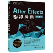 "After Effects影视后期高级教程(附DVD光盘)——中国高校""十二五""数字艺术精品课程规划教材"