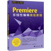 Premiere非线性编辑高级教程(附DVD光盘)