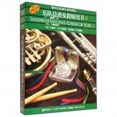 乐队总谱及教师用书3【原版引进】——管乐队标准化训练教程