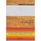 帝国飞散变奏曲:上海工部局乐队史(1879-1949)——上海城市音乐文化研究丛书