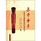 琴学荟萃:第四届古琴国际学术研讨会论文集