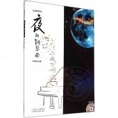 夜的钢琴曲:石进原创作品31首Demo集(附光盘)
