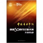 中国音乐学院建校50周年纪念文集:音乐作曲卷(上)