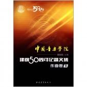 中国音乐学院建校50周年纪念文集:音乐作曲卷(下)