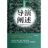 中国电视剧·导演阐述(第一卷)
