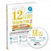 12小时学会电子琴2:进级提高班电子琴演奏进级DVD视频自学攻略(附DVD-9光盘)