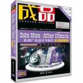 成品:3ds MaxA/fter Effects影视广告设计与制作全流程剖析(附2DVD光盘)