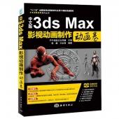 中文版3ds Max影视动画制作:动画卷(附DVD光盘)——子午影视课堂系列丛书