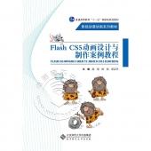 Flash CS5 动画设计与制作案例教程——影视动漫动画系列教材