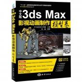 中文版3ds Max影视动画制作:模型卷(附DVD光盘)——子午影视课堂系列丛书