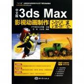 中文版3ds Max影视动画制作:渲染卷(附DVD光盘)——子午影视课堂系列丛书