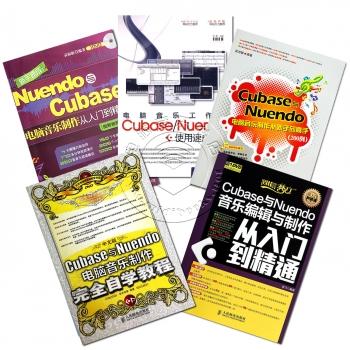 Cubase/Nuendo学习套装(5本)