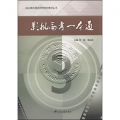 影视高考一本通——连云港外国语学校校本教材丛书