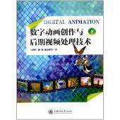 数字动画创作与后期视频处理技术