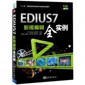 EDIUS7影视编辑全实例(附1DVD光盘,全彩印刷)——十二五全国高校动漫游戏专业课程权威教材