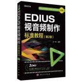 EDIUS视音频制作标准教程【第2版】(附2DVD光盘)——EDIUS专业级教程超值升级版EDIUS非线性编辑岗位技能培训官方指定教材