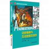 动画编剧与互动型剧本创作——高等院校动画专业系列教材
