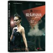 镜头的语法(插图第2版)——北京电影学院摄影系学术丛书