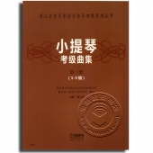 小提琴考级曲集:第一册(1-3级)