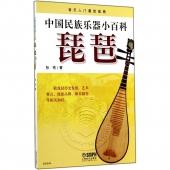 中国民族乐器小百科:琵琶