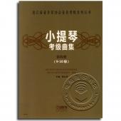 小提琴考级曲集:第四册(9-10级)