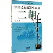 中国民族乐器小百科:二胡
