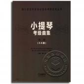 小提琴考级曲集:第二册(4-6级)